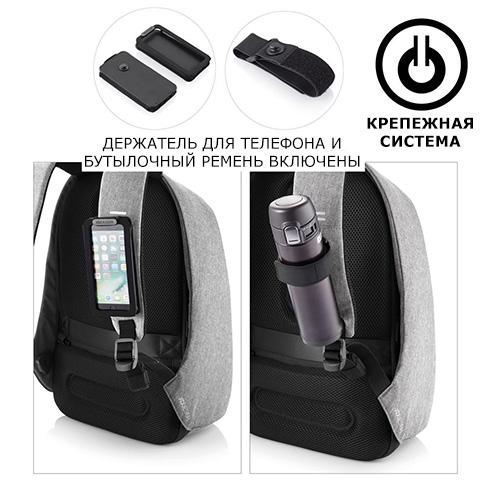 Рюкзак Bobby Pro с держателем для телефона и чашки