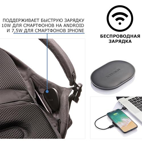 Bobby Tech рюкзак с беспроводной зарядкой